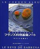 ル・コルドン・ブルーのフランス料理基礎ノート―サブリナを夢みて 画像