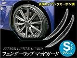 ブラックカーボン調 フェンダーリップ マッドガード 【Sサイズ 25cm】左右2本 軟質ウレタンで柔軟 TM211