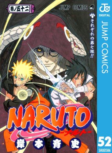 NARUTO―ナルト― モノクロ版 52 (ジャンプコミックスDIGITAL)