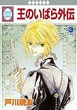 王のいばら外伝(3) (冬水社・いち*ラキコミックス) (いち・ラキ・コミックス)