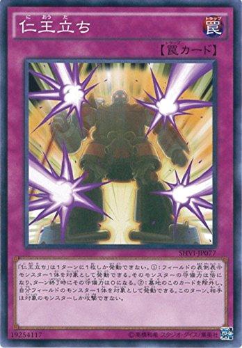 遊戯王カード SHVI-JP077 仁王立ち ノーマル 遊戯王アーク・ファイブ [シャイニング・ビクトリーズ]