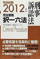 2012年版 司法試験 完全整理択一六法 刑事訴訟法 (司法試験択一受験シリーズ)