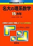 名大の理系数学15カ年 [難関校過去問シリーズ] (大学入試シリーズ 828)