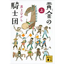 黄金の騎士団(上) (講談社文庫)