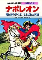 学習漫画 世界の伝記  ナポレオン 荒れ野のライオンとよばれた英雄