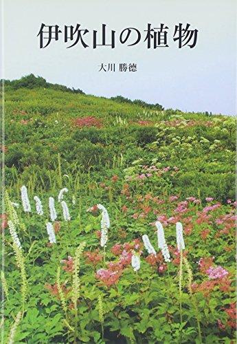 伊吹山の植物