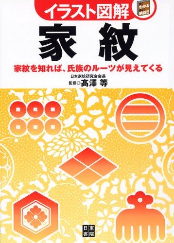 イラスト図解 家紋 (イラスト図解シリーズ)