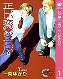 正しい恋愛のススメ 1 (クイーンズコミックスDIGITAL)