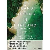 タイの離島巡り -タイ南部 クラビ編 -  ISLAND HOPPING IN THAILAND (MAGNET BOOKS)