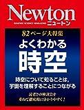 Newton よくわかる 時空