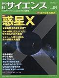 日経サイエンス2016年4月号