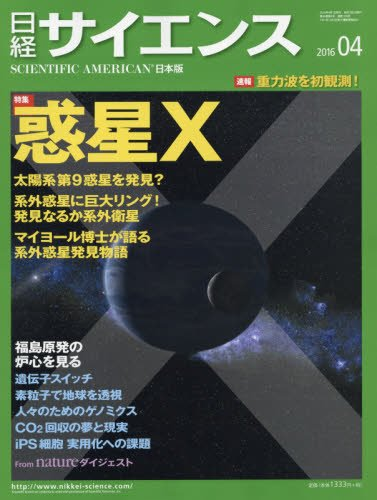 日経サイエンス2016年4月号の詳細を見る