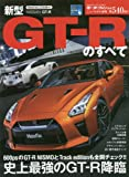 新型GTーRのすべて―動的質感と快適性を磨いた完熟の2017年モデル登場 (モーターファン別冊 ニューモデル速報第540弾)