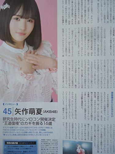 矢作萌夏 日経エンタテインメント 2019年6月号 ページ AKB48