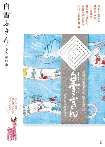 白雪ふきんと奈良の四季 ([バラエティ])の詳細を見る