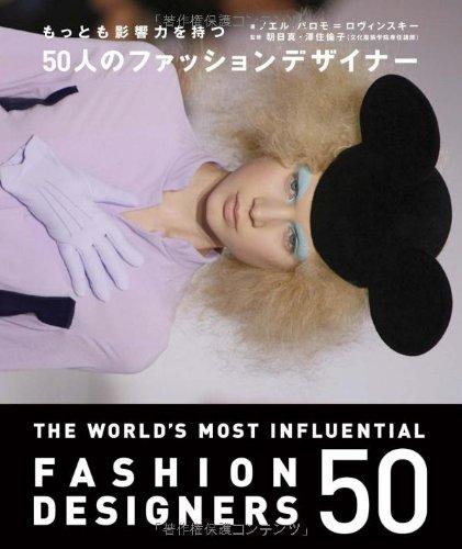 もっとも影響力を持つ50人のファッションデザイナーの詳細を見る