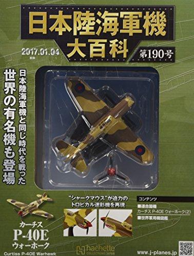 日本陸海軍機大百科全国版(190) 2017年 1/4 号 [雑誌]の詳細を見る