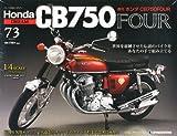 週刊 ホンダ CB750 FOUR 2012年 2/7号 [分冊百科]
