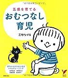 五感を育てるおむつなし育児—赤ちゃんからはじめるトイレトレーニング (セレクトBOOKS)