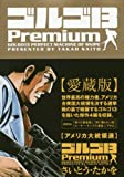 ゴルゴ13 Premium アメリカ大統領選 (SPコミックス)