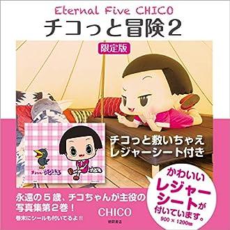 チコっと冒険2 限定版: Eternal Five CHICO チコっと敷いちゃえレジャーシート付き ([バラエティ])