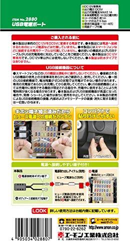 『エーモン USB電源ポート MAX2.1A 後部座席延長用 2880』の2枚目の画像