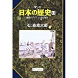 原子力空母「信濃」南シナ海海戦〈上〉 (C・NOVELS)