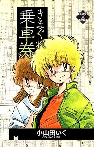 きまぐれ乗車券 (エンペラーズコミックス)