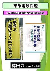 東急電鉄問題 (林田力)