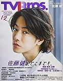 TVBros(テレビブロス) 2018年 12 月号 [雑誌]