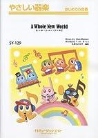 ホール・ニュー・ワールド【A Whole New World】やさしい器楽(SY-129)