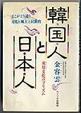 韓国人と日本人―双対文化のプリズム