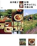 山本麗子信州四季のくらし季節の味 (講談社のお料理BOOK)
