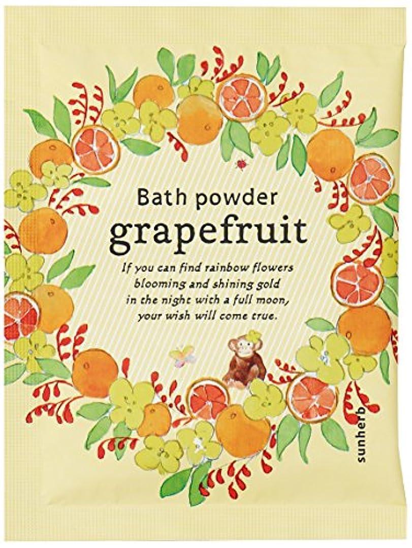 玉香水細分化するサンハーブ バスパウダー25g グレープフルーツ 12個(しっとりミルキータイプの入浴料 シャキっとまぶしい柑橘系の香り)