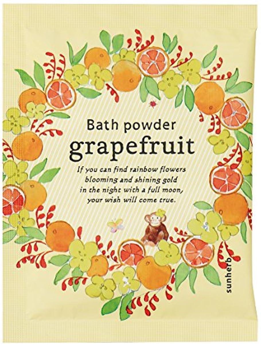 サンハーブ バスパウダー25g グレープフルーツ 12個(しっとりミルキータイプの入浴料 シャキっとまぶしい柑橘系の香り)