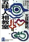 五味人相教室―顔が表わす男女のシンボル (光文社文庫)