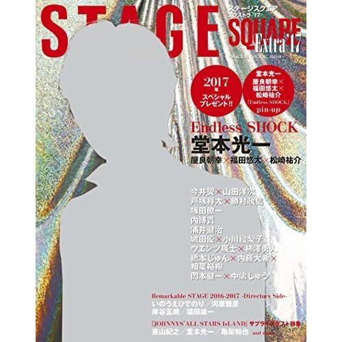 ステージスクエア EXTRA 16-17 (HINODE MOOK)