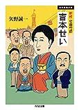 新版 女興行師 吉本せい: 浪花演藝史譚 (ちくま文庫)