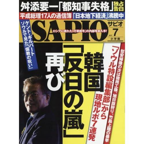 SAPIO(サピオ) 2017年 07 月号 [雑誌]