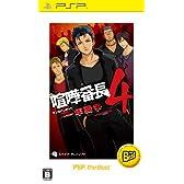 喧嘩番長4 ~一年戦争~ PSP the Best【再廉価版】