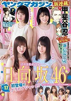 [雑誌] ヤングマガジン 2019年17号 [Weekly Young Magazine 2019-17]
