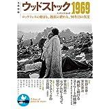 ウッドストック1969: ロックフェスの始まり、熱狂の終わり、50年目の真実 (文藝別冊)