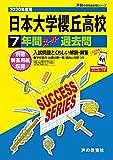 T30日本大学櫻丘高等学校 2020年度用 7年間スーパー過去問 (声教の高校過去問シリーズ)