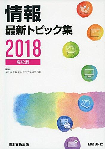 情報最新トピック集〈2018〉高校版