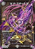 デュエルマスターズ新4弾/DMRP-04魔/MD1/秘2/SS/卍 デ・スザーク 卍