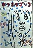 女子高生ゴリコ (扶桑社文庫)