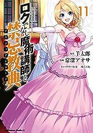 ロクでなし魔術講師と禁忌教典(11) (角川コミックス・エース)