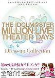 アイドルマスター ミリオンライブ! シアターデイズ ドレスアップコレクション 画像