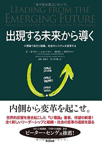 出現する未来から導く――U理論で自己と組織、社会のシステムを変革するの詳細を見る