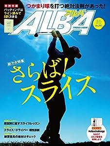 アルバトロス・ビュー No.797 [雑誌] ALBA